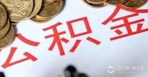 """公积金""""七条新政""""明天实施!这12种情况可"""