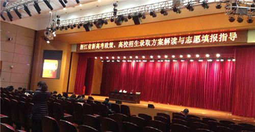 解读   浙江省新高考录取方案怎样形成?