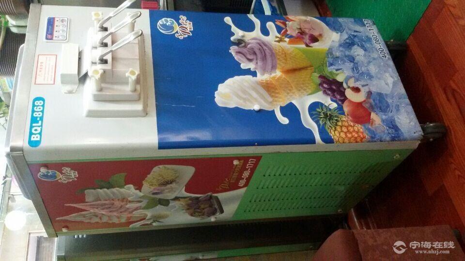 转让9成新冰淇淋机