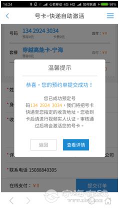 (4)确认填写的信息无误后,点击提交订单。等待号卡寄到您手里。
