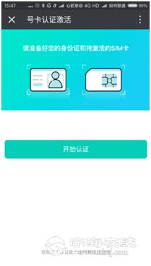 """(1)微信中关注浙江移动微信公众号,在下方点击""""业务办理""""——""""号卡激活"""",进入实名登记界面;"""