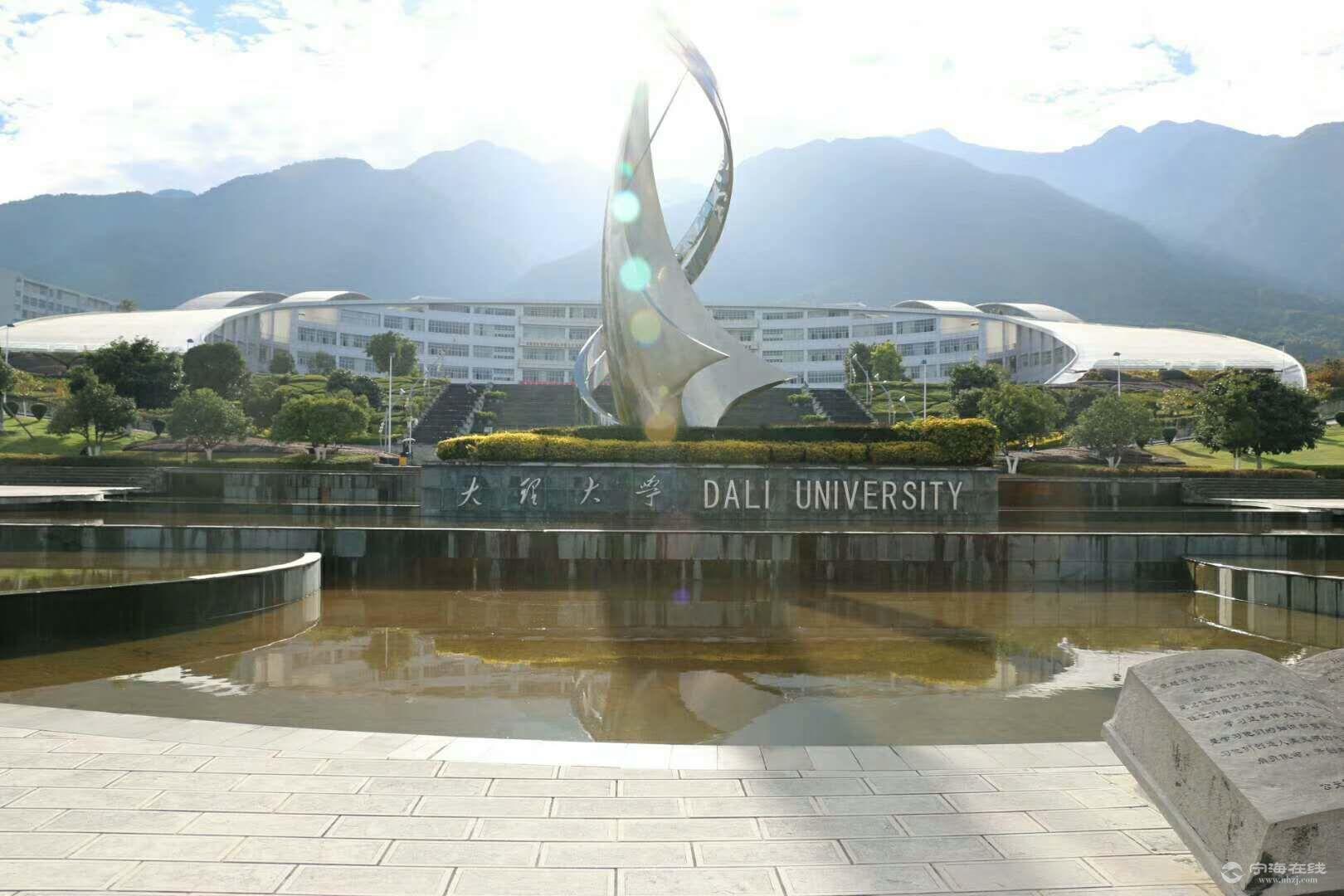 大理大学.jpg