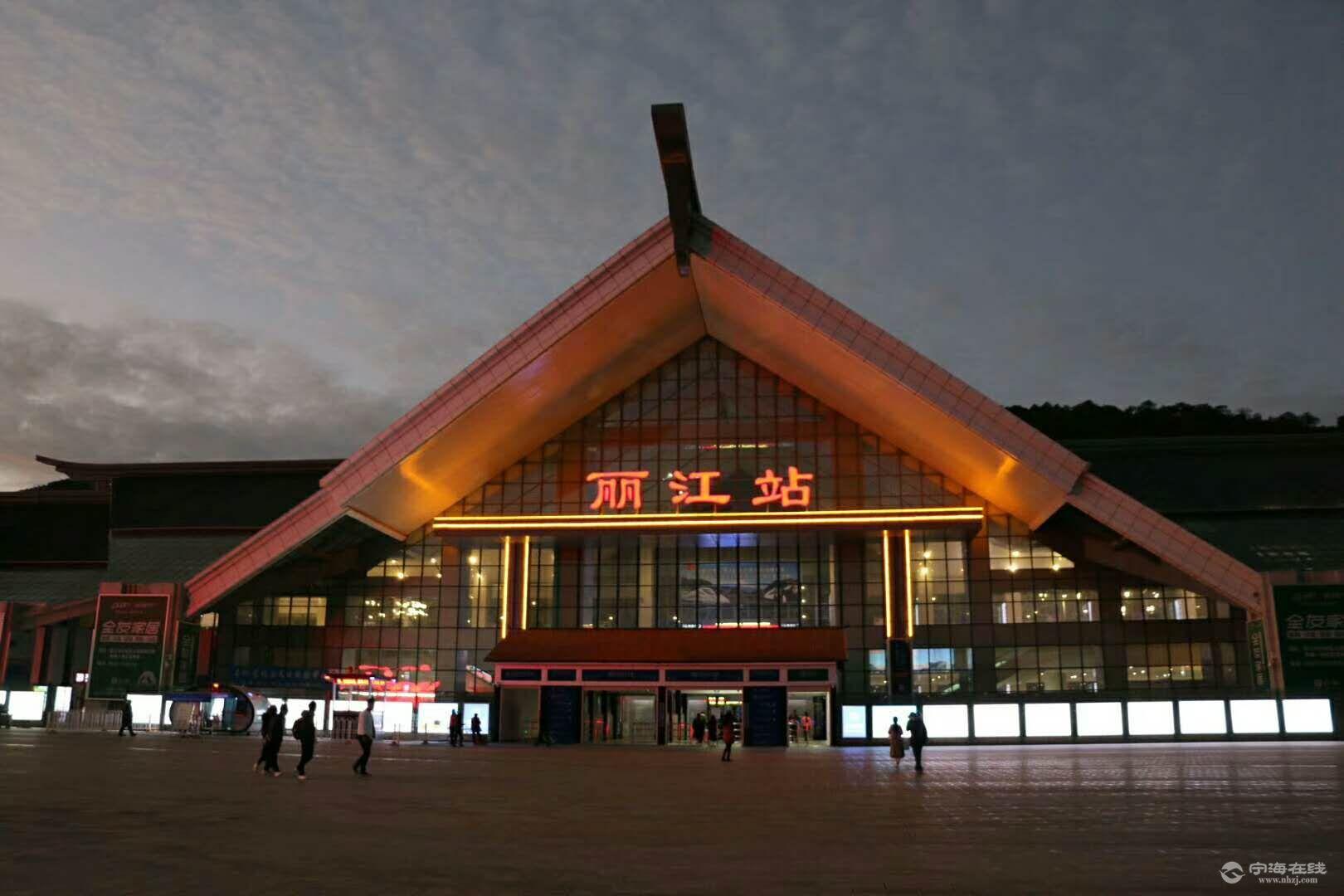 丽江火车站